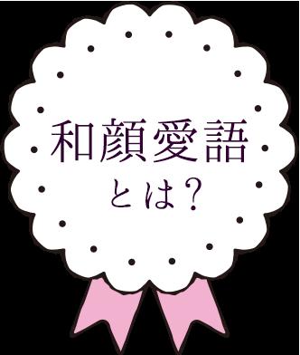和顔愛語とは?