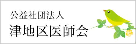 共益社団法人 津地区医師会