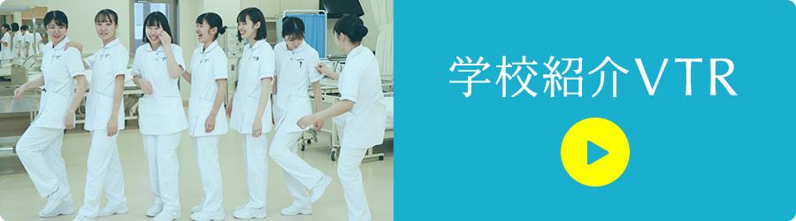 学校紹介VTR
